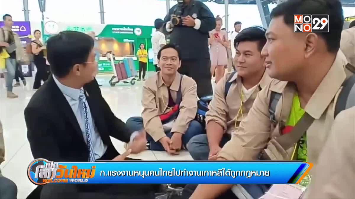 ก.แรงงานหนุนคนไทยไปทำงานเกาหลีใต้ถูกกฎหมาย