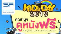 เอส เอฟ ชวนน้องร่วมสนุก แต่งแต้มจินตนาการรับวันเด็ก Kid's Day 2019
