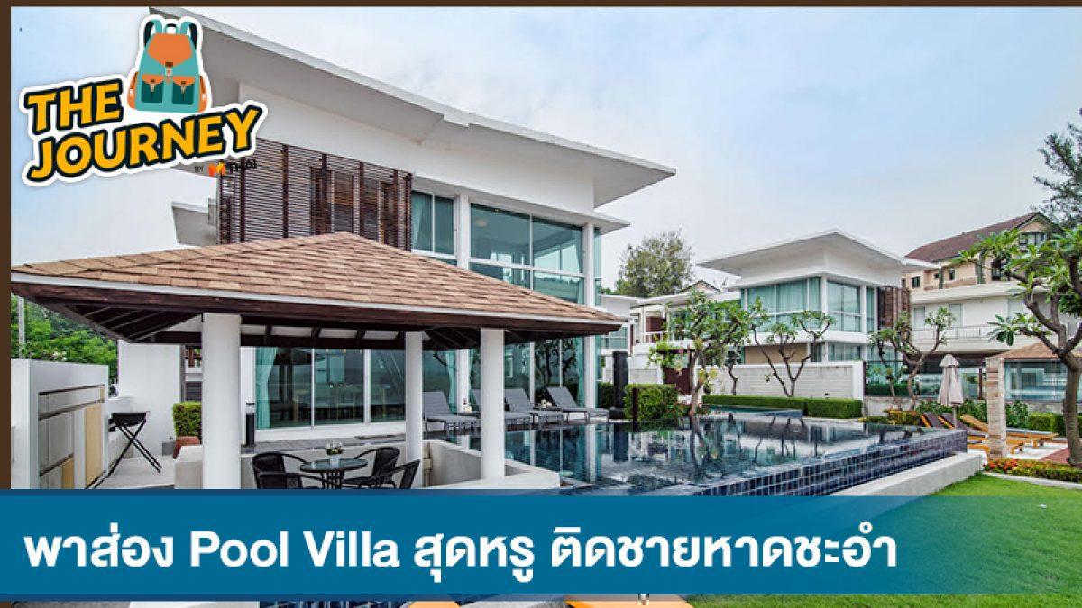 พาส่อง The Zeen Beachfront Pool Villa สุดหรู ติดชายหาดชะอำ