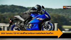 2020 Yamaha YZF-R3 นำเสนอ 2 สีใหม่ สะท้อนความสปอร์ตเด่นไม่แพ้ใคร