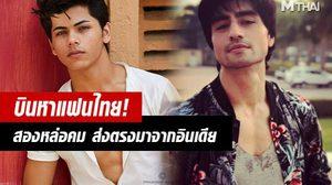 ฮอตแน่นอน! ดาราบอลลิวูด ซิดดาร์ธ นิกัม – ฮาร์ชาด โชปรา พบแฟนคลับชาวไทยพรุ่งนี้!