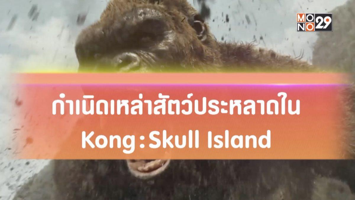 กำเนิดเหล่าสัตว์ประหลาดใน Kong : Skull Island