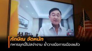 ทักษิณ จัดหนักทหารยุคนี้ ไม่สง่างาม เย้ยสูตรแก้เศรษฐกิจยุคไทยรักไทยใช้ไม่ได้แล้ว