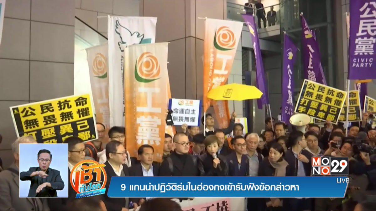 9 แกนนำปฏิวัติร่มในฮ่องกงเข้ารับฟังข้อกล่าวหา