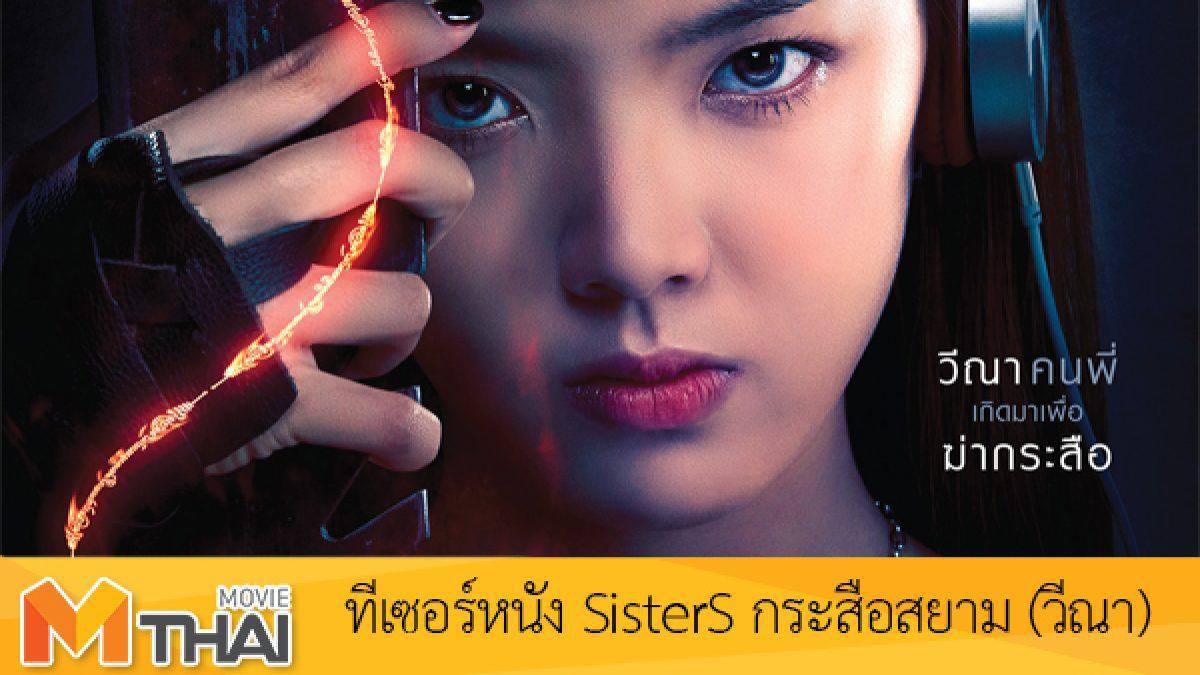 ทีเซอร์หนัง SisterS กระสือสยาม