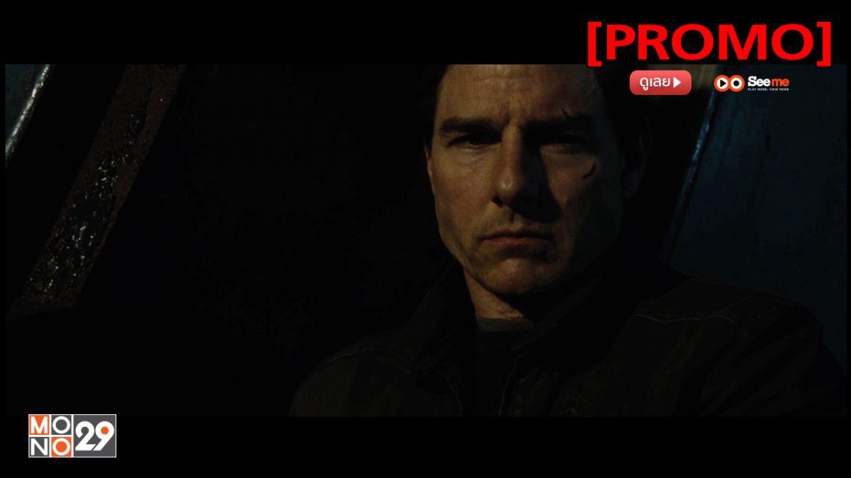 Jack Reacher: Never Go Back ยอดคนสืบระห่ำ 2 [PROMO]