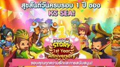Kingdom Story SEA ฉลองเปิดให้บริการครบรอบ 1 ปี มีไอเทมมาแจกเพียบ
