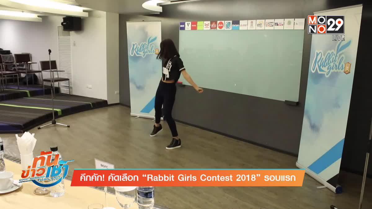 """คึกคัก! คัดเลือก """"Rabbit Girls Contest 2018"""" รอบแรก"""