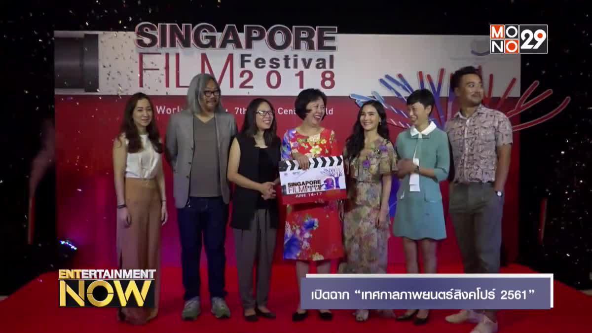 """เปิดฉาก """"เทศกาลภาพยนตร์สิงคโปร์ 2561"""""""