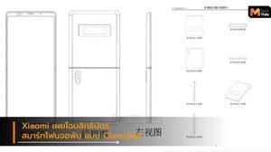 Xiaomi เผยโฉมสิทธิบัตรสมาร์ทโฟนจอพับแบบ clamshell