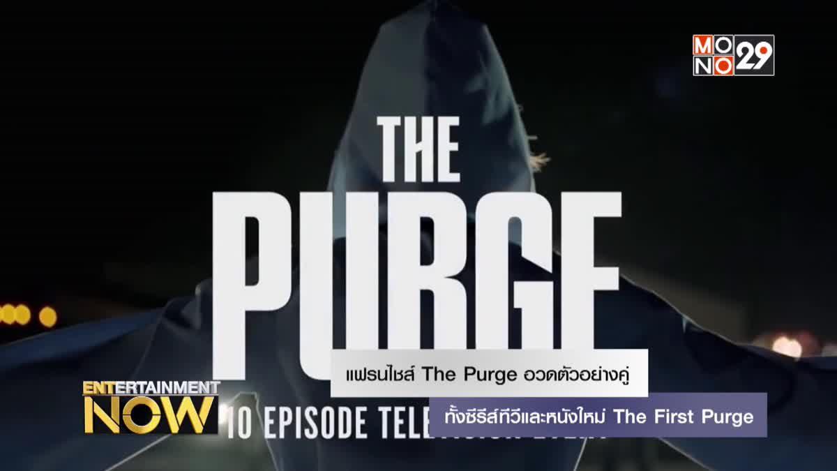 แฟรนไชส์ The Purge อวดตัวอย่างคู่ทั้งซีรีส์ทีวีและหนังใหม่ The First Purge