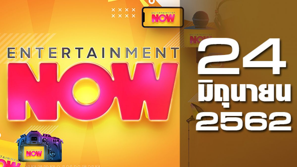 Entertainment Now Break 2 24-06-62