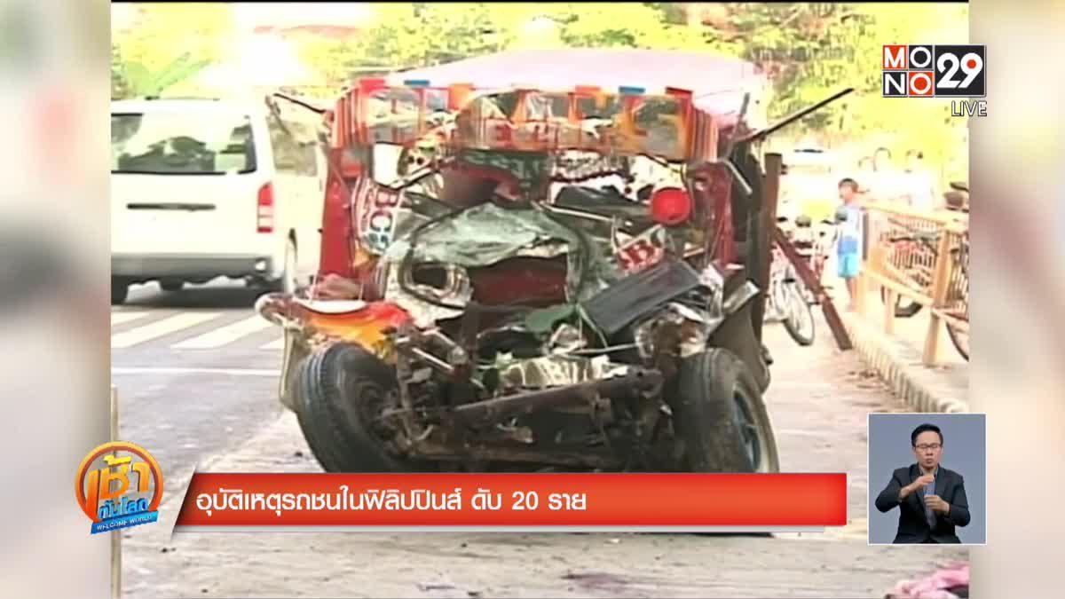อุบัติเหตุรถชนในฟิลิปปินส์ ดับ 20 ราย