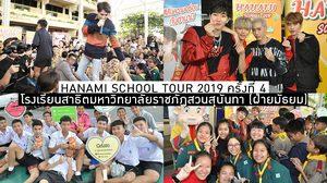 HANAMI SCHOOL TOUR 2019 ครั้งที่ 4