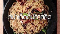 สปาเก็ตตี้ปลาสลิด ผสมสูตรระหว่างไทยกับฝรั่ง