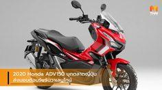 2020 Honda ADV150 บุกตลาดญี่ปุ่น ส่งมอบต้อนรับวันวาเลนไทน์