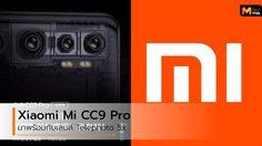 Xiaomi Mi CC9 Pro จะมาพร้อมกับกล้องเซลฟี่ 32 ล้านพิกเซล