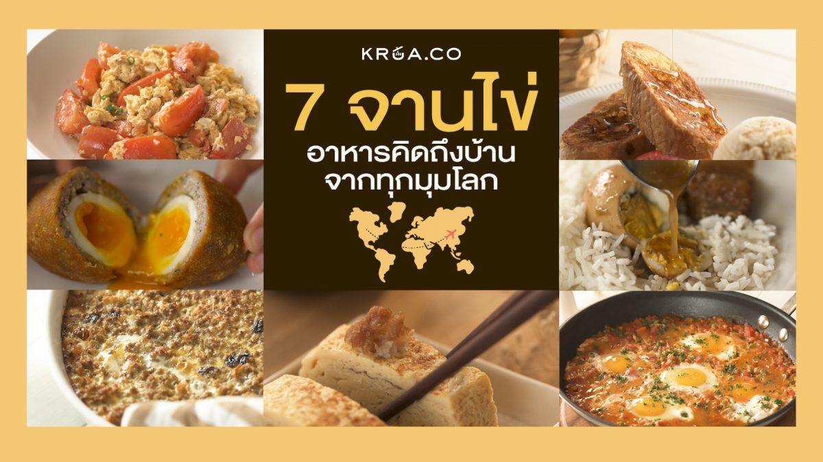 7 จานไข่ อาหารคิดถึงบ้าน จากทุกมุมโลก