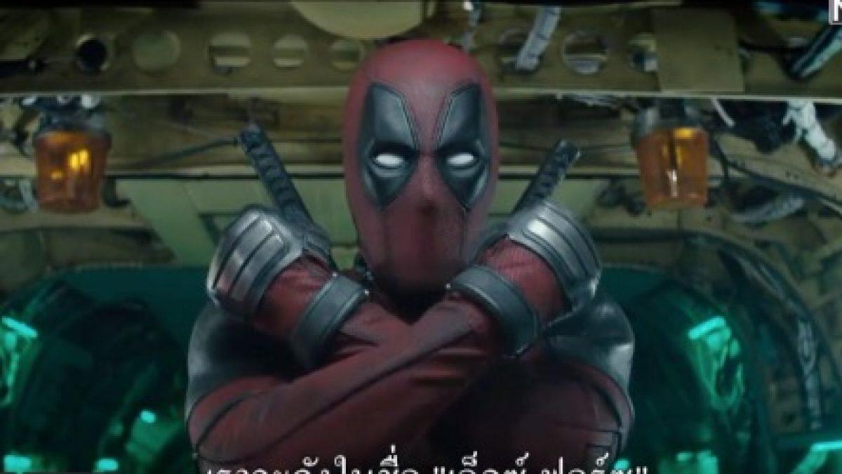 """MONO29 ส่ง ภ.""""Deadpool 2"""" ลงจอฟรีทีวีไทยที่แรก 7 มี.ค.นี้"""