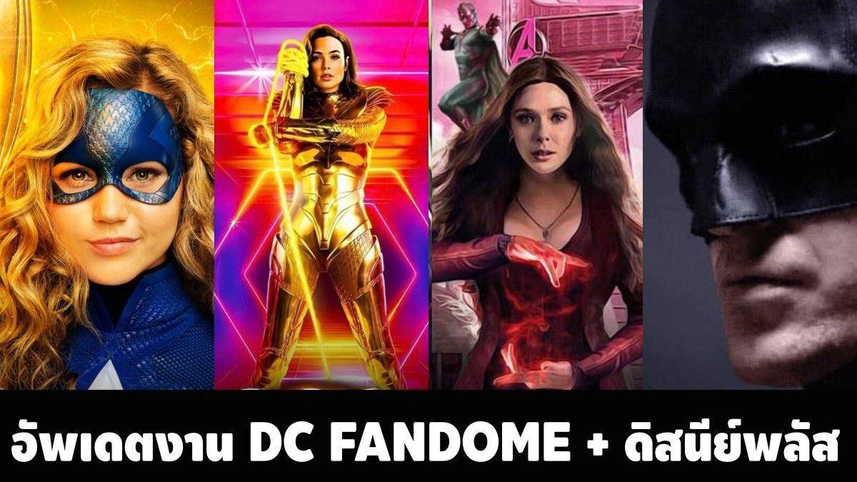 อัพเดตงาน DC FANDOME + ดิสนีย์พลัสใกล้มาไทย?