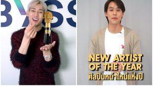 ประกาศแล้ว! รางวัลที่สุดแห่งปี JOOX Thailand Music Awards 2021