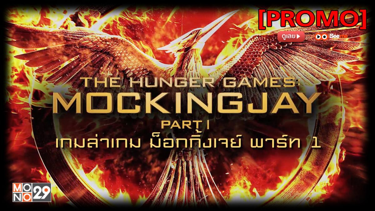 The Hunger Games: Mockingjay Part 1 เกมล่าเกม ม็อกกิ้งเจย์ พาร์ท 1 [PROMO]