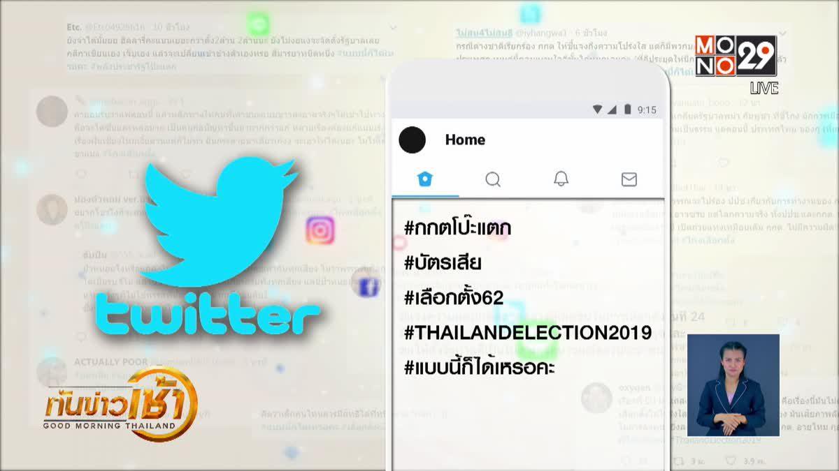 ทันข่าวเช้า Good Morning Thailand 27-03-62