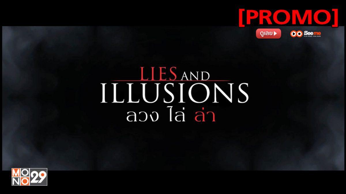 Lies and illusions ลวง ไล่ ล่า [PROMO]