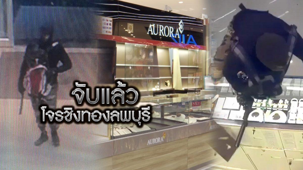 จับแล้วโจรชิงทองลพบุรี 22-01-63