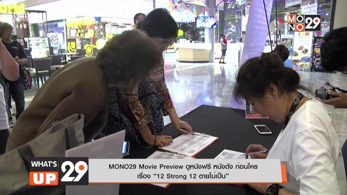 "MONO29 Movie Preview ดูหนังฟรี หนังดัง ก่อนใครเรื่อง ""12 Strong 12 ตายไม่เป็น"""