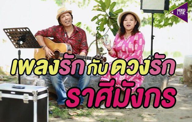 เพลงรักกับดวงความรัก 12 ราศี (ราศีมังกร)