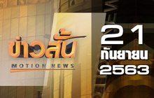 ข่าวสั้น Motion News Break 2 21-09-63
