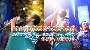 เกมเมอร์ชาวซาอุฯ คว้าแชมป์ FIFA eWorld Cup 2018 ชนะเบลเยียม 4-0 รับ 8 ล้าน