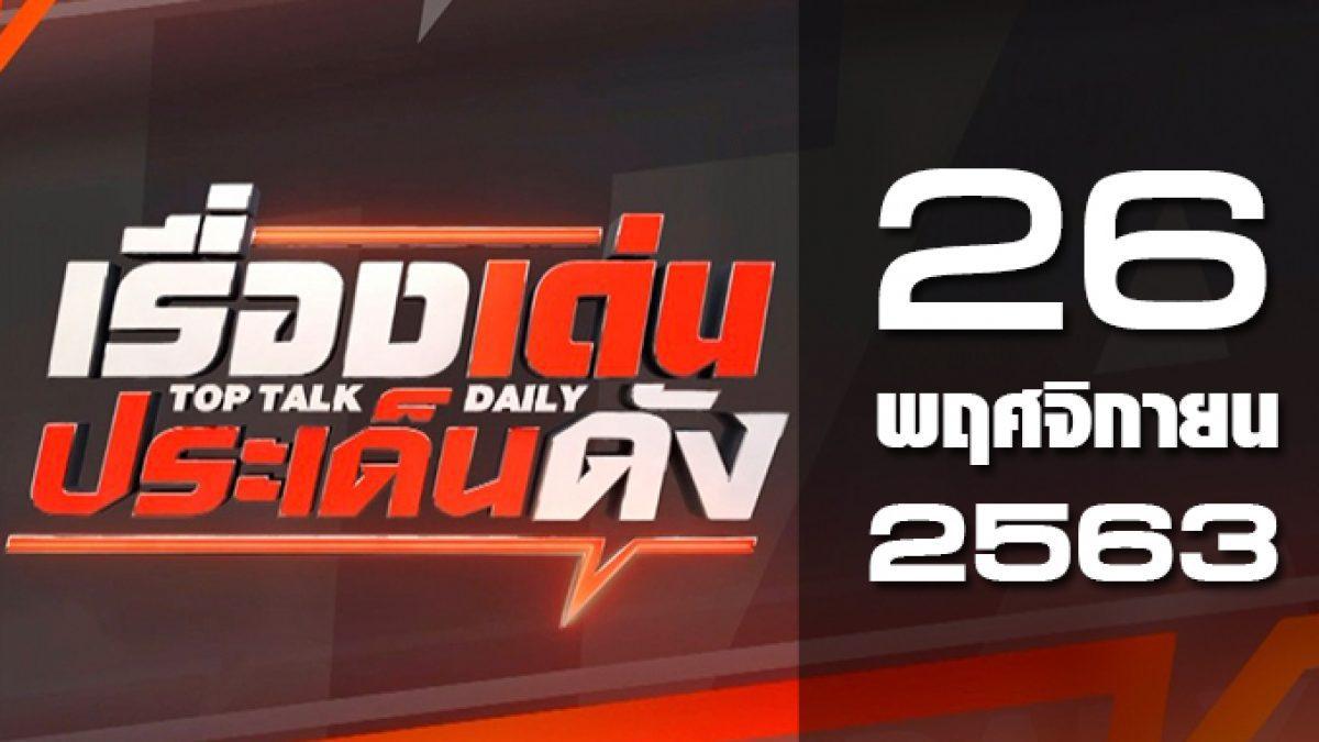 เรื่องเด่นประเด็นดัง Top Talk Daily 26-11-63