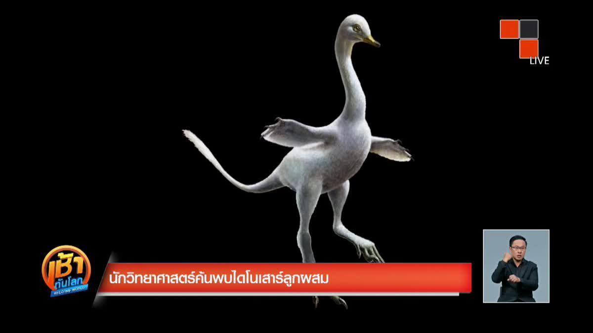 นักวิทยาศาสตร์ค้นพบไดโนเสาร์ลูกผสม