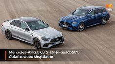 Mercedes-AMG E 63 S สไตล์ใหม่แรงจัดจ้าน มั่นใจด้วยพวงมาลัยสุดไฮเทค