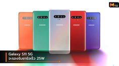 Samsung Galaxy S11 5G จะรองรับชาร์จเร็ว 25W