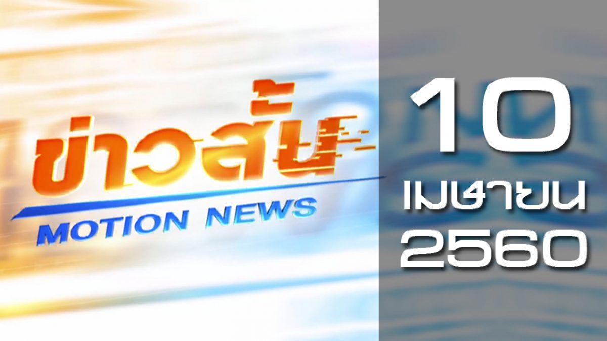 ข่าวสั้น Motion News Break 2 10-04-60