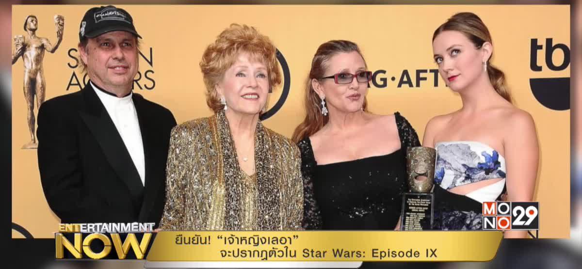 """ยืนยัน! """"เจ้าหญิงเลอา"""" จะปรากฎตัวใน Star Wars: Episode IX"""