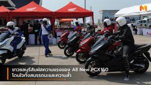 ชาวชลบุรีสัมผัสความแรงของ All New PCX160 โดนใจทั้งสมรรถนะและความล้ำ
