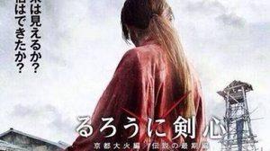 Rurouni Kenshin ภาคคนแสดง ทุบสถิติเปิดตัวสูงสุดของปี 2014!!!