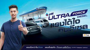 PTT Station ดึง เวียร์ ศุกลวัฒน์ พรีเซนเตอร์ ตอกย้ำความแรงกับ PTT UltraForce