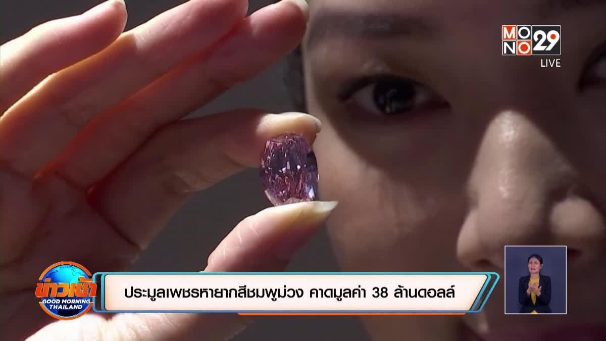ประมูลเพชรหายากสีชมพูม่วง คาดมูลค่า 38 ล้านดอลล์