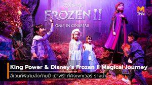 King Power and Disney's Frozen 2 Magical Journey อีเวนท์พิเศษส่งท้ายปี เข้าฟรี! ที่คิงเพาเวอร์ รางน้ำ