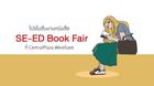 โปรโมชั่นงานหนังสือ SE-ED Book Fair ที่ CentralPlaza WestGate ✿