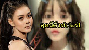 ลำไย ไหทองคำ โฉมใหม่ น่ารักเหมือนสาวเกาหลี!!