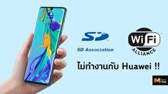 Huawei โดนอีกรอบ สมาคม SD และ Wi-Fi  Alliance ไม่ทำงานร่วมด้วยแล้ว
