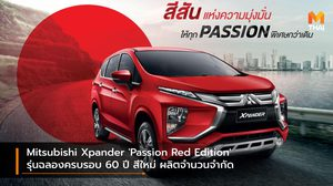 Mitsubishi Xpander 'Passion Red Edition' รุ่นฉลองครบรอบ 60 ปี ผลิตจำนวนจำก