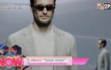 """เปลี่ยนแนว """"Giorgio Armani"""" ออกอากาศแฟชั่นโชว์ทางทีวีครั้งแรก"""