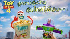 Toy Story 4 Combo Set สุดคิวต์ บัซที่คุ้นเคย กับของเล่นตัวใหม่